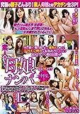 素人!!母娘ナンパ中出し!!Vol 14 RDVHJ-102 [DVD]