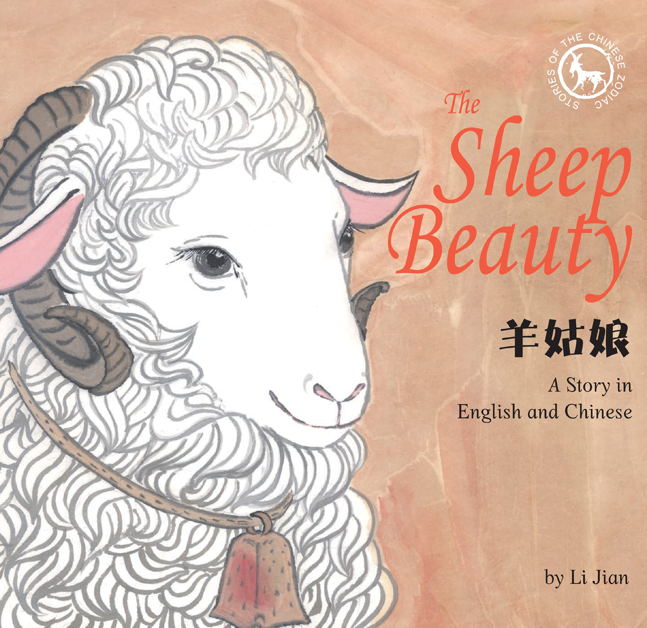 Download The Sheep Beauty: Stories of the Chinese Zodiac, A Story in English and Chinese PDF