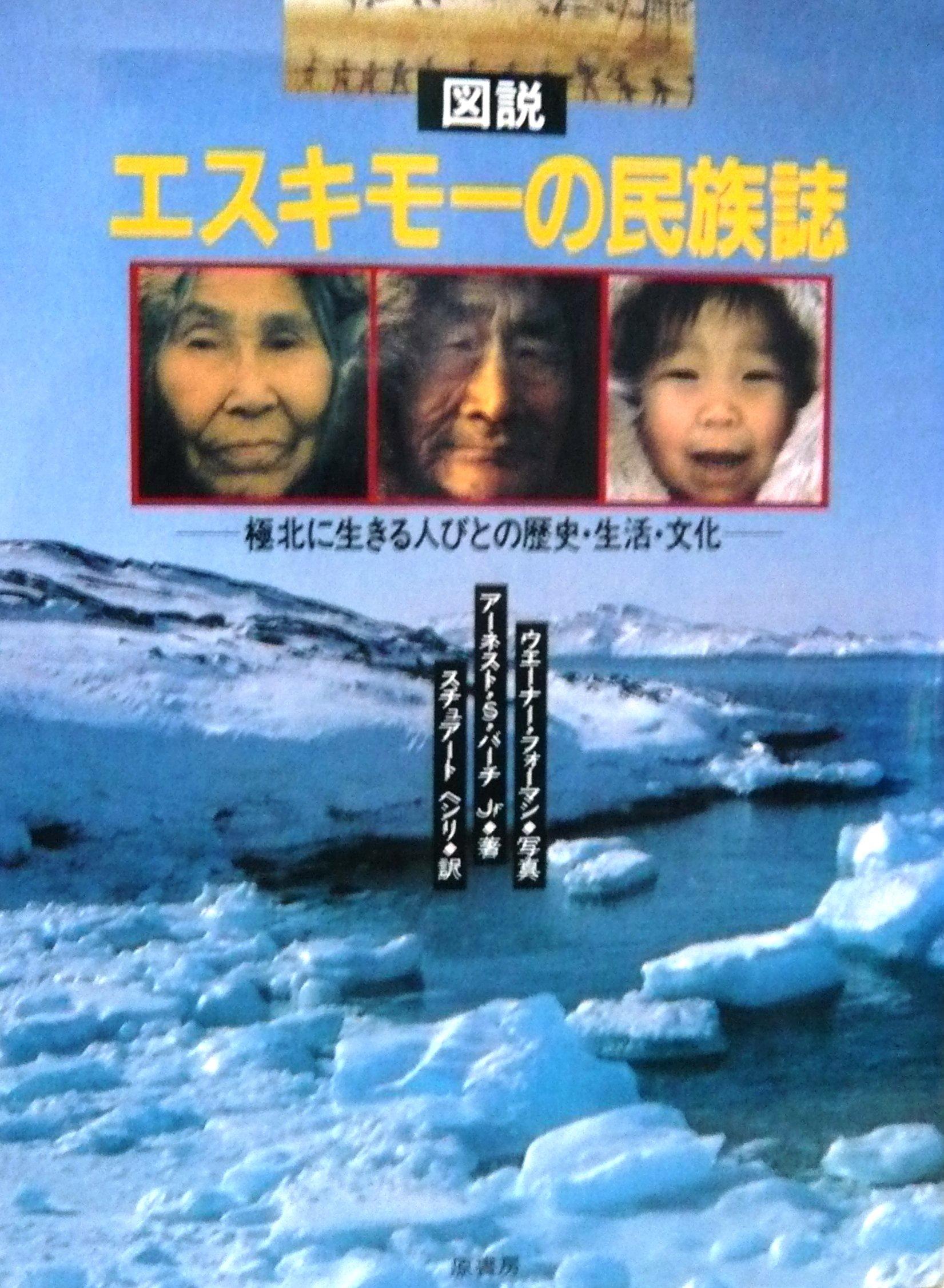 図説 エスキモーの民族誌―極北に生きる人びとの歴史・生活・文化 ...
