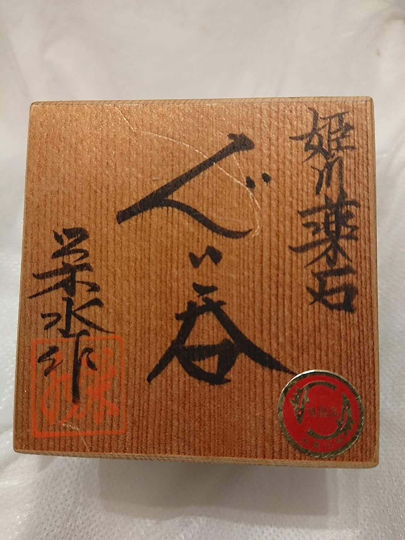 姫川薬石 ぐい呑み 栄水作 糸魚川市推奨品 B077T563LD