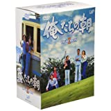 俺たちの朝 DVD-BOX II