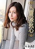 【アウトレット】人妻の浮気心 佐々木あき 人妻援護会/エマニエル [DVD]