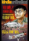 壮絶!技術屋の闘い: 18試陸偵「景雲」 川崎「研3」 (幻の戦略偵察機 奇跡の高速実験機)