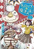 チェローフさんの魔法人形(2)【電子限定特典ペーパー付き】 (RYU COMICS)