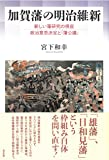 加賀藩の明治維新: 新しい藩研究の視座 政治意思決定と「藩公議」
