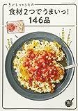 きじまりゅうたの食材2つでうまいっ!146品 (GAKKEN HIT MOOK)