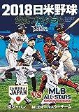 2018日米野球 公式プログラム ~侍ジャパン vs MLBオールスターズ~ (週刊ベースボール別冊北風号)