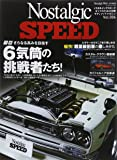 Nostalgic Speed (ノスタルジック スピード) 2015年 03月号 [雑誌]