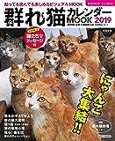 群れ猫カレンダーMOOK2019 (SUNエンタメMOOK)