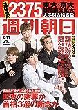 週刊朝日 2018年 4/13 増大号【表紙:WINNER】 [雑誌]