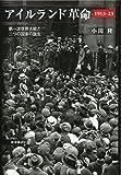 アイルランド革命 1913-23――第一次世界大戦と二つの国家の誕生