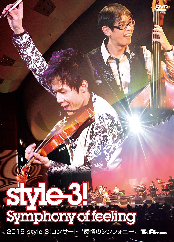 style-3! 高嶋英輔(バイオリン)、長澤伴彦(コントラバス)によるポップインストユニット。