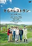 【Amazon.co.jp限定】そらのレストラン DVD(特典DVD Amazonバージョン)