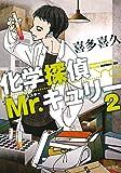 化学探偵Mr.キュリー2 (中公文庫)