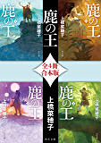 鹿の王【全4冊 合本版】 (角川文庫)