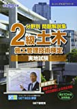 分野別問題解説集 2級土木施工管理技術検定実地試験〈平成29年度〉 (スーパーテキストシリーズ)