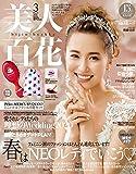 美人百花(びじんひゃっか) 2020年 03 月号 [雑誌] (日本語) 雑誌