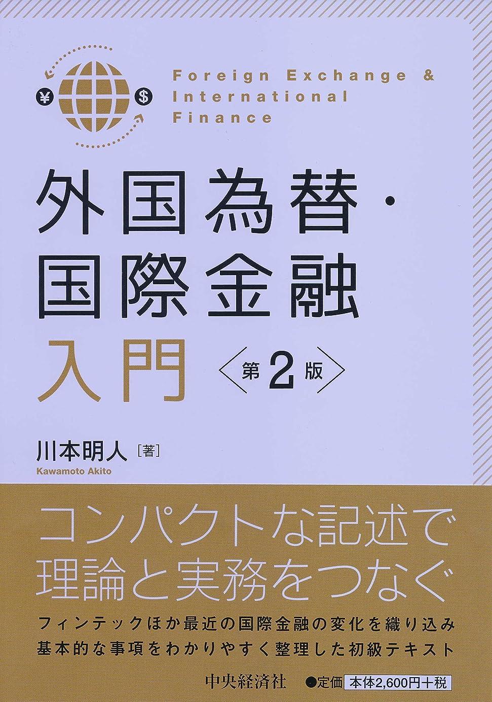 宝石クラッチ廃止するビジュアル 貿易?為替の基本<第4版> (日経文庫)