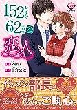 152センチ62キロの恋人 (Eternity COMICS)
