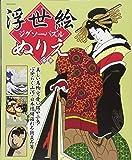 浮世絵ジグソーパズルぬり絵 (GEIBUN MOOKS)