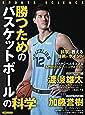 勝つためのバスケットボールの科学 (洋泉社MOOK SPORTS SCIENCE)