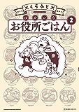 ゆかいなお役所ごはん(2) (星海社コミックス)