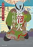 狐花火 羽州ぼろ鳶組 (祥伝社文庫)
