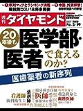 週刊ダイヤモンド 2018年5/19号 [雑誌]