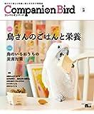 コンパニオンバード No.26: 鳥たちと楽しく快適に暮らすための情報誌 (SEIBUNDO Mook)