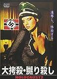 大拷殺・嬲り殺し [DVD]