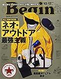Begin(ビギン) 2017年 10 月号 [雑誌]
