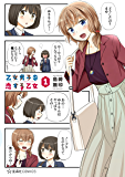 乙女男子に恋する乙女(1) (星海社コミックス)