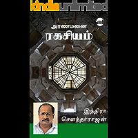Aranmanai Ragasiyam  (Tamil)