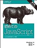 初めてのJavaScript 第3版 ―ES2015以降の最新ウェブ開発