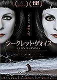 シークレット・ヴォイス [DVD]