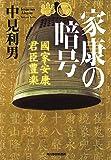 家康の暗号 (ハルキ文庫 な 7-6)