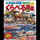 小学館の図鑑NEO+ぷらす [新版]くらべる図鑑 ダイジェスト版