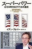 スーパーパワー ―Gゼロ時代のアメリカの選択