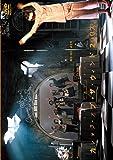 【新装版】キャラメルボックス『カレッジ・オブ・ザ・ウィンド 2007』 [DVD]