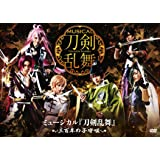 ミュージカル『刀剣乱舞』~三百年の子守唄~ [DVD]