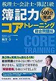 税理士・会計士・簿記1級 簿記力コアトレーニング 総合問題編