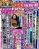 女性セブン 2020年 1月30日号 [雑誌] 週刊女性セブン