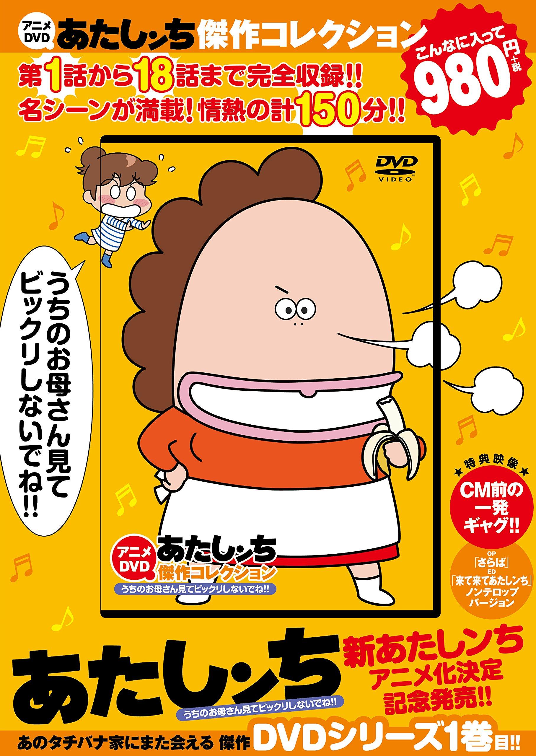 atashinchi anime download