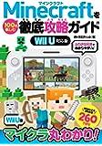 Minecraftを100倍楽しむ徹底攻略ガイド Wii U対応版