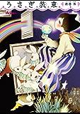 うさぎ装束 (RYU COMICS)