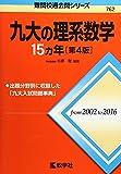 九大の理系数学15カ年[第4版] (難関校過去問シリーズ)
