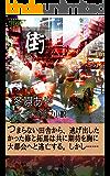 machi (Japanese Edition)
