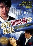 [DVD-ROM]映像で学ぶプロフェッショナル催眠術 高等催眠術の技法 (<DVD>)