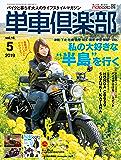 単車倶楽部 2019年5月号 [雑誌]