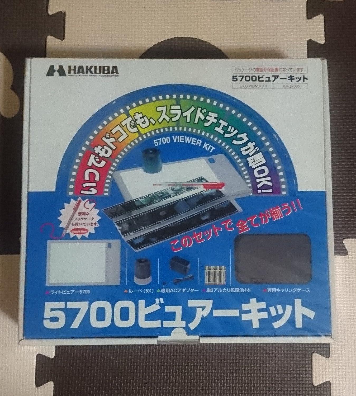 HAKUBA 5700ビュアーキット PLV-5700S   B00407JMCG